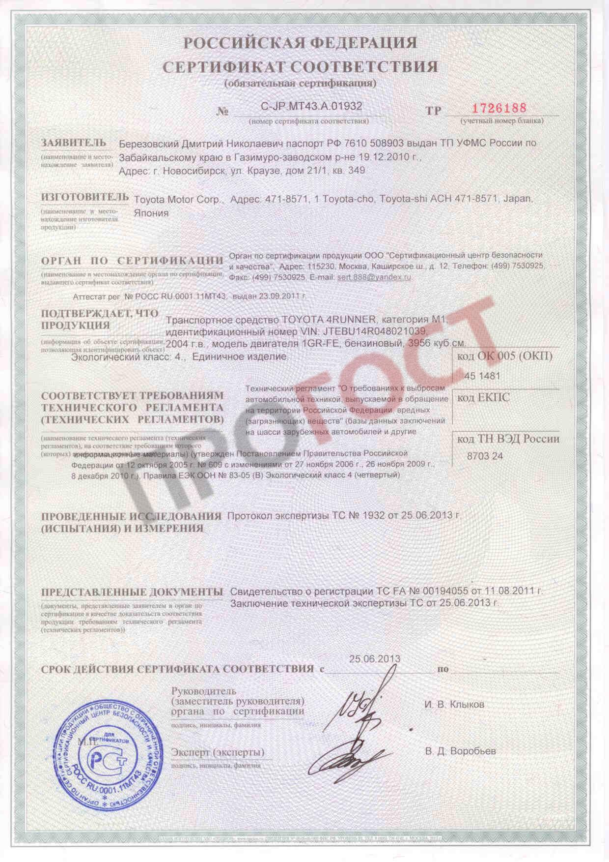 Сертификат ЕВРО