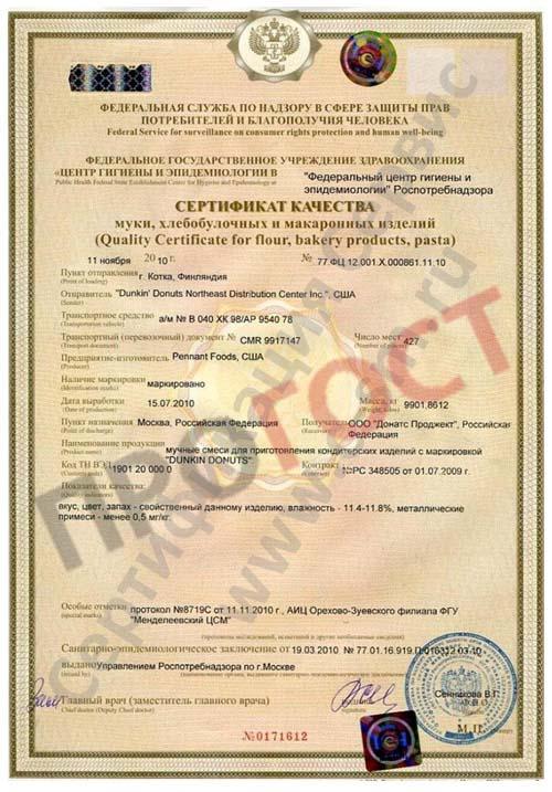 Хлебный сертификат